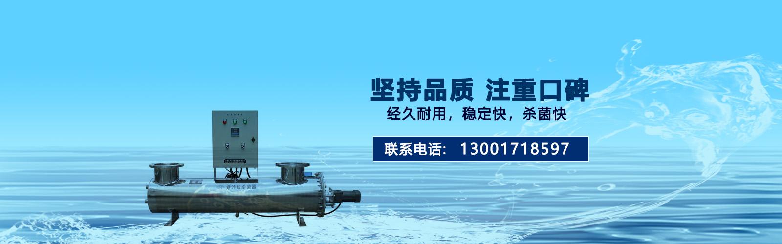 微波紫外水处理设备